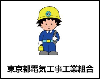 東京都電気工事工業組合